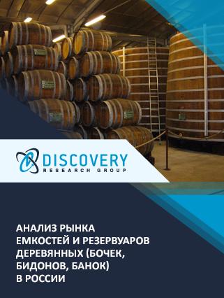 Анализ рынка емкостей и резервуаров деревянных (бочек, бидонов, банок) в России