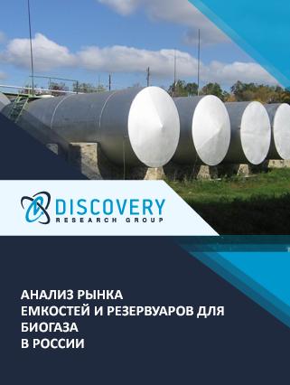 Анализ рынка емкостей и резервуаров для биогаза в России