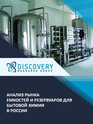 Анализ рынка емкостей и резервуаров для бытовой химии в России