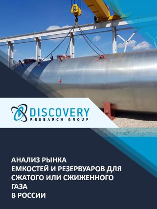Анализ рынка емкостей и резервуаров для сжатого или сжиженного газа в России