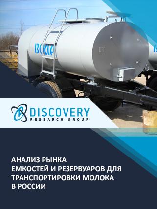 Анализ рынка емкостей и резервуаров для транспортировки молока в России