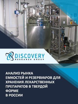 Анализ рынка емкостей и резервуаров для хранения лекарственных препаратов в твердой форме в России