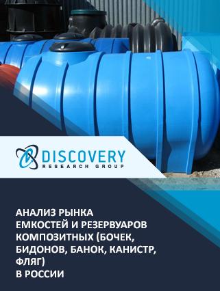 Анализ рынка емкостей и резервуаров композитных (бочек, бидонов, банок, канистр, фляг) в России