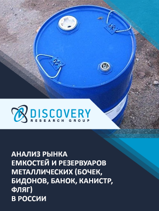 Анализ рынка емкостей и резервуаров металлических (бочек, бидонов, банок, канистр, фляг) в России