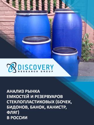 Анализ рынка емкостей и резервуаров стеклопластиковых (бочек, бидонов, банок, канистр, фляг) в России