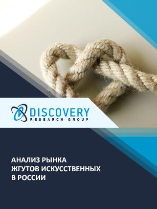 Анализ рынка жгутов искусственных в России