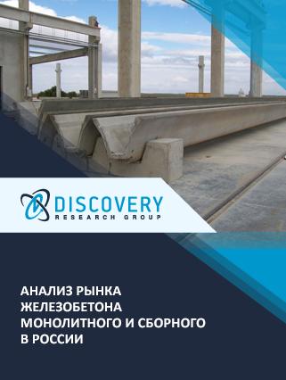 Маркетинговое исследование - Анализ рынка железобетона монолитного и сборного в России