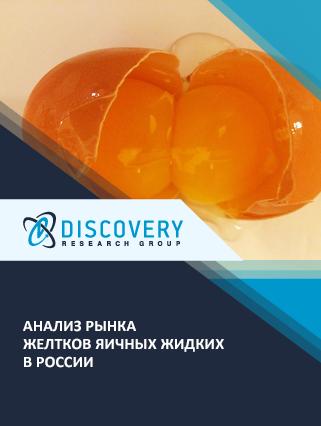 Маркетинговое исследование - Анализ рынка желтков яичных жидких в России