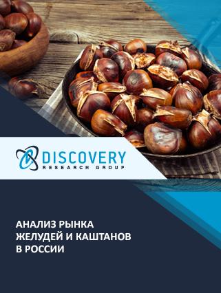 Маркетинговое исследование - Анализ рынка желудей и каштанов в России
