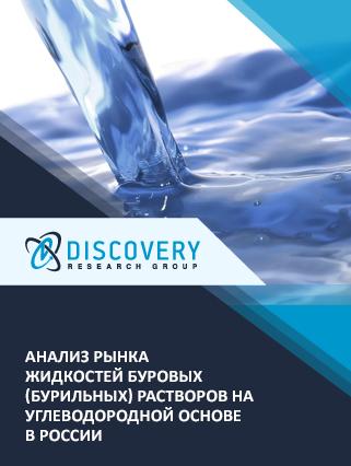 Анализ рынка жидкостей буровых (бурильных) растворов на углеводородной основе в России
