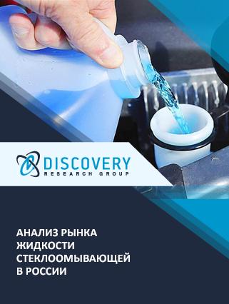Маркетинговое исследование - Анализ рынка жидкости стеклоомывающей в России