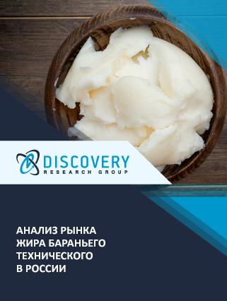 Маркетинговое исследование - Анализ рынка жира бараньего технического в России