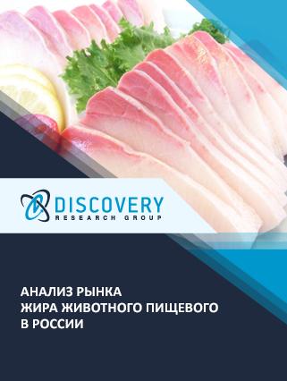 Анализ рынка жира животного пищевого в России