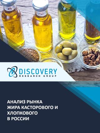 Маркетинговое исследование - Анализ рынка жира касторового и хлопкового в России
