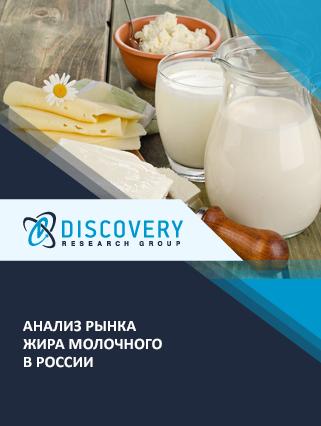 Анализ рынка жира молочного в России