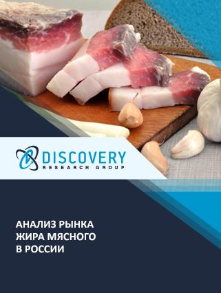 Маркетинговое исследование - Анализ рынка жира мясного в России