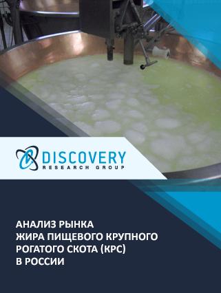 Анализ рынка жира пищевого крупного рогатого скота (КРС) в России