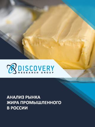 Анализ рынка жира промышленного в России