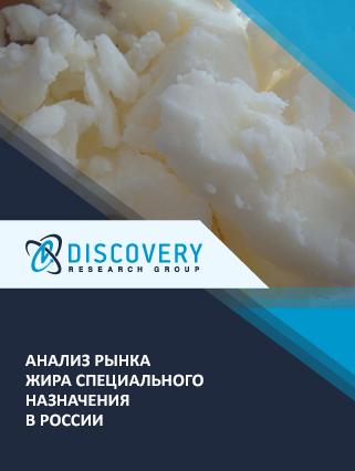 Маркетинговое исследование - Анализ рынка жира специального назначения в России
