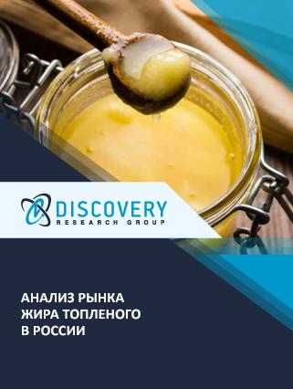 Маркетинговое исследование - Анализ рынка жира топленого в России