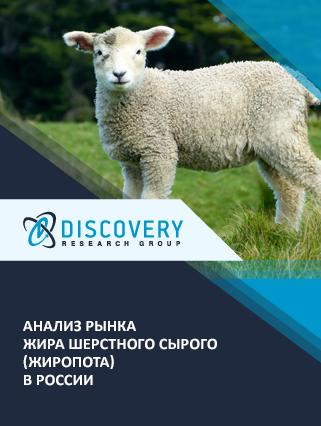 Анализ рынка жира шерстного сырого (жиропота) в России