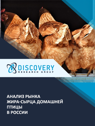 Анализ рынка жира-сырца домашней птицы в России