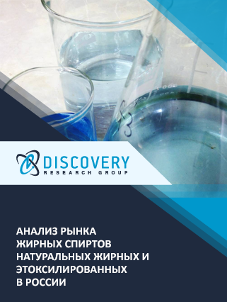 Маркетинговое исследование - Анализ рынка жирных спиртов натуральных жирных и этоксилированных  в России (с базой импорта-экспорта)