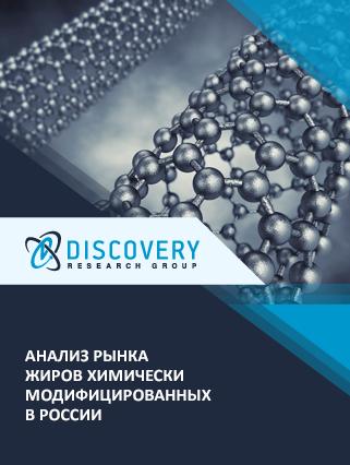 Анализ рынка жиров химически модифицированных в России