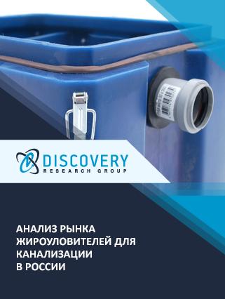 Анализ рынка жироуловителей для канализации в России