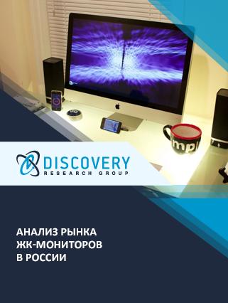 Маркетинговое исследование - Анализ рынка ЖК-мониторов в России