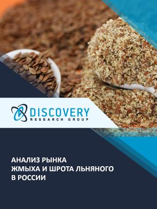 Маркетинговое исследование - Анализ рынка жмыха и шрота льняного в России