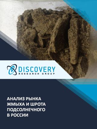 Маркетинговое исследование - Анализ рынка жмыха и шрота подсолнечного в России
