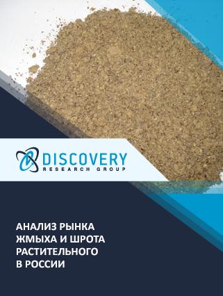 Маркетинговое исследование - Анализ рынка жмыха и шрота растительного в России