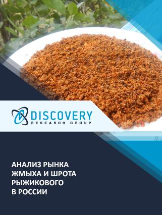 Анализ рынка жмыха и шрота рыжикового в России