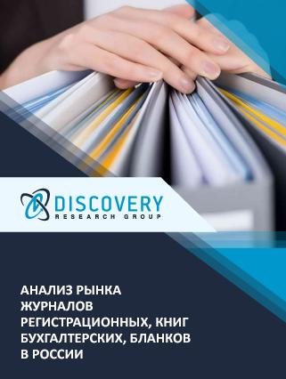 Анализ рынка журналов регистрационных, книг бухгалтерских, бланков в России