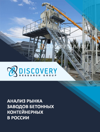 Анализ рынка заводов бетонных контейнерных в России