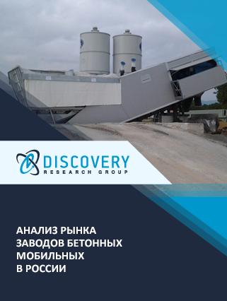Анализ рынка заводов бетонных мобильных в России