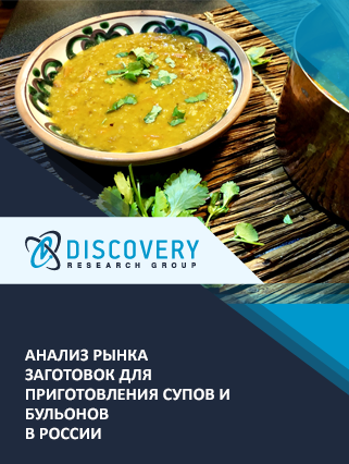 Маркетинговое исследование - Анализ рынка заготовок для приготовления супов и бульонов в России