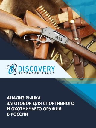 Анализ рынка заготовок для спортивного и охотничьего оружия в России