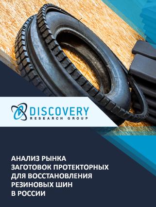 Маркетинговое исследование - Анализ рынка заготовок протекторных для восстановления резиновых шин в России