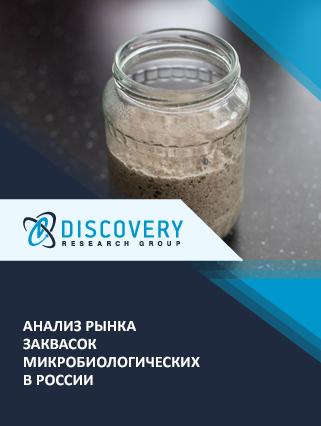 Анализ рынка заквасок микробиологических в России