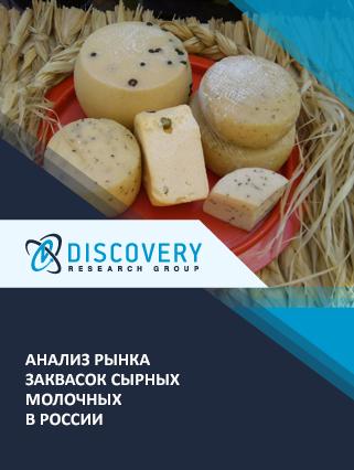 Анализ рынка заквасок сырных молочных в России