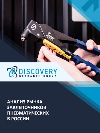 Маркетинговое исследование - Анализ рынка заклепочников пневматических в России