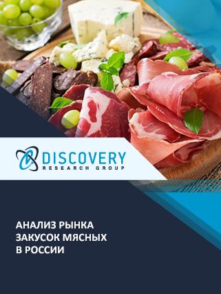 Маркетинговое исследование - Анализ рынка закусок мясных в России
