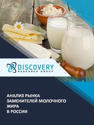 Маркетинговое исследование - Анализ рынка заменителей молочного жира в России