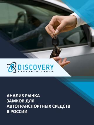 Анализ рынка замков для автотранспортных средств в России