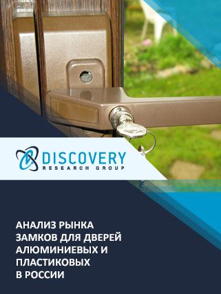Маркетинговое исследование - Анализ рынка замков для дверей алюминиевых и пластиковых в России