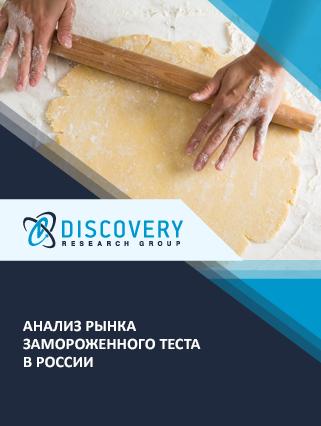 Маркетинговое исследование - Анализ рынка замороженного теста в России