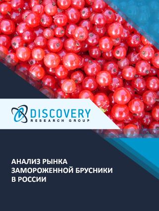 Маркетинговое исследование - Анализ рынка замороженной брусники в России