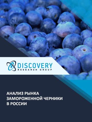 Анализ рынка замороженной черники в России